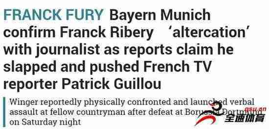 拜仁球员里贝里同记者发生争吵