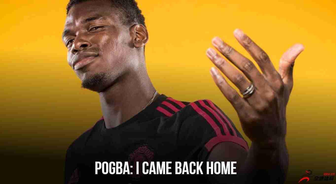 博格巴再表忠心:重回曼联是旅途归来 回家真好