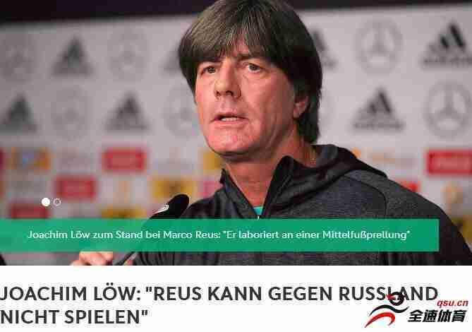 勒夫:德国处于动荡期 即便降级也不是世界末日