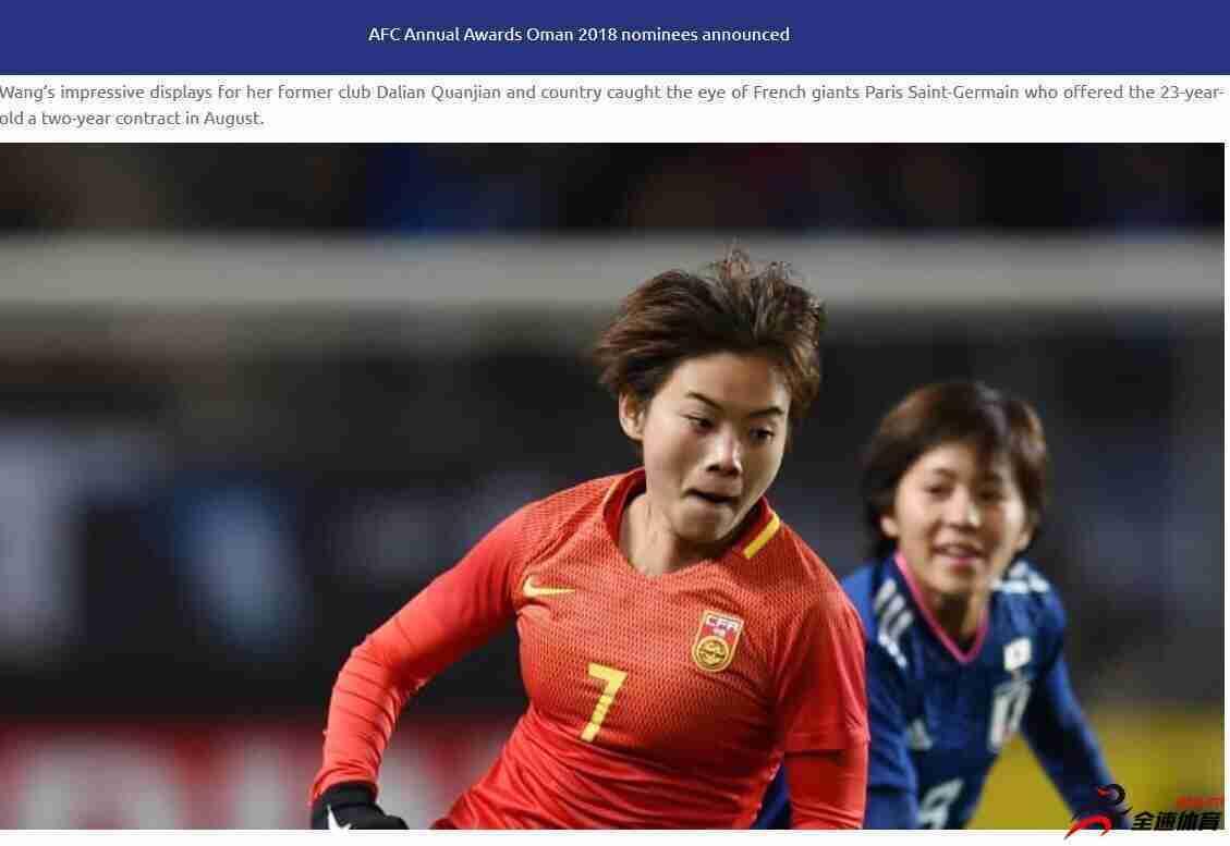 王霜获亚洲足球小姐提名 武磊无缘足球先生评选