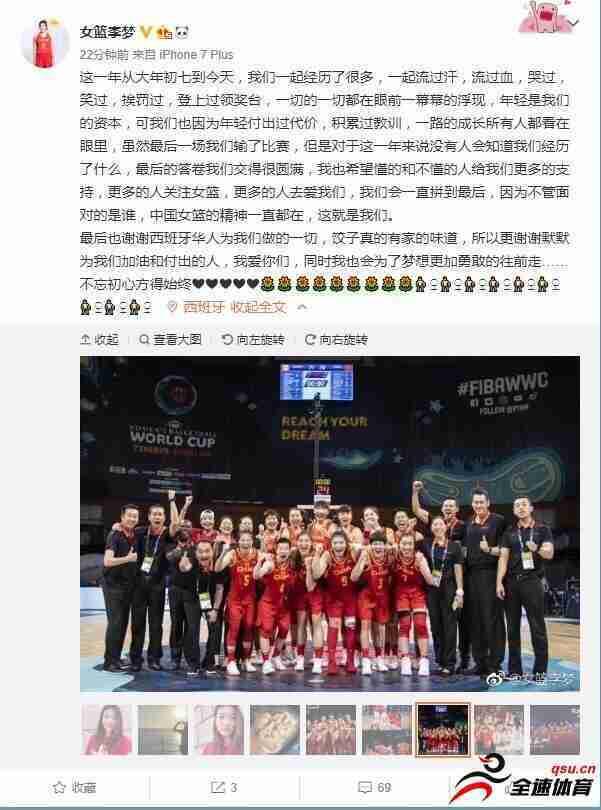 李梦:这一年女篮经历很多 会一直保持女篮精神