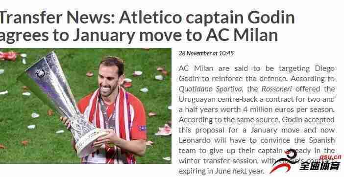 意媒:戈丁同意冬窗赴米兰 签两年半年薪400万