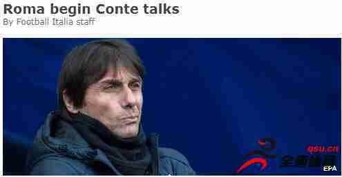 意媒:罗马已联系孔蒂谈执教 恐因两豪门难成行