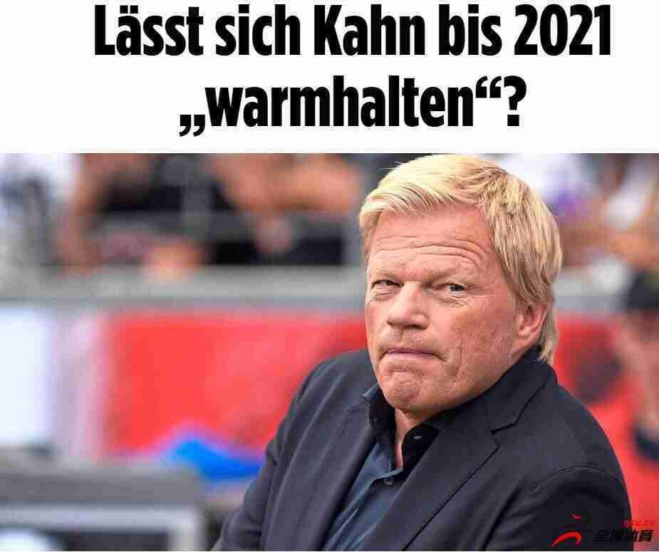 德媒:拜仁高层酝酿调整 3年后卡恩接任球队CEO