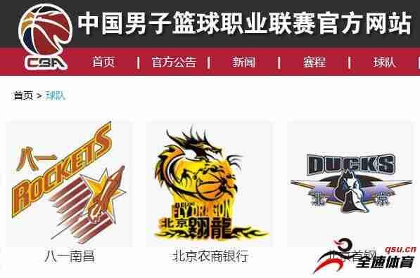 八一队将正式更名为南昌队
