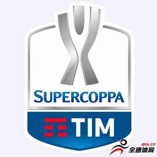 官方:沙特将承办2018年意大利超级杯