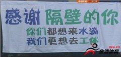 北京国安球迷拉横幅力挺天津泰达