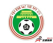<b>中国足协:由于延边富德的解散,转会时间延长至3月3日17点</b>