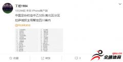 中国足协初定了中乙32队南北区分区
