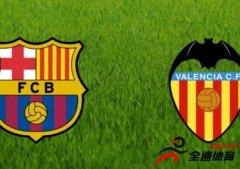 <b>巴塞罗那将坐镇主场迎战瓦伦西亚</b>