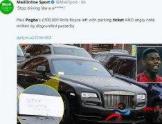 曼联球星博格巴因违规停车被贴罚单