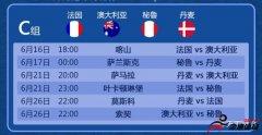 2018世界杯C组详细赛程