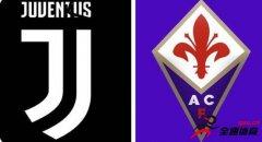 <b>尤文图斯vs佛罗伦萨首发:C罗领衔 尤文打平即提前夺冠</b>