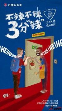 <b>重庆斯威战江苏苏宁海报:不辣不辣,三分辣</b>