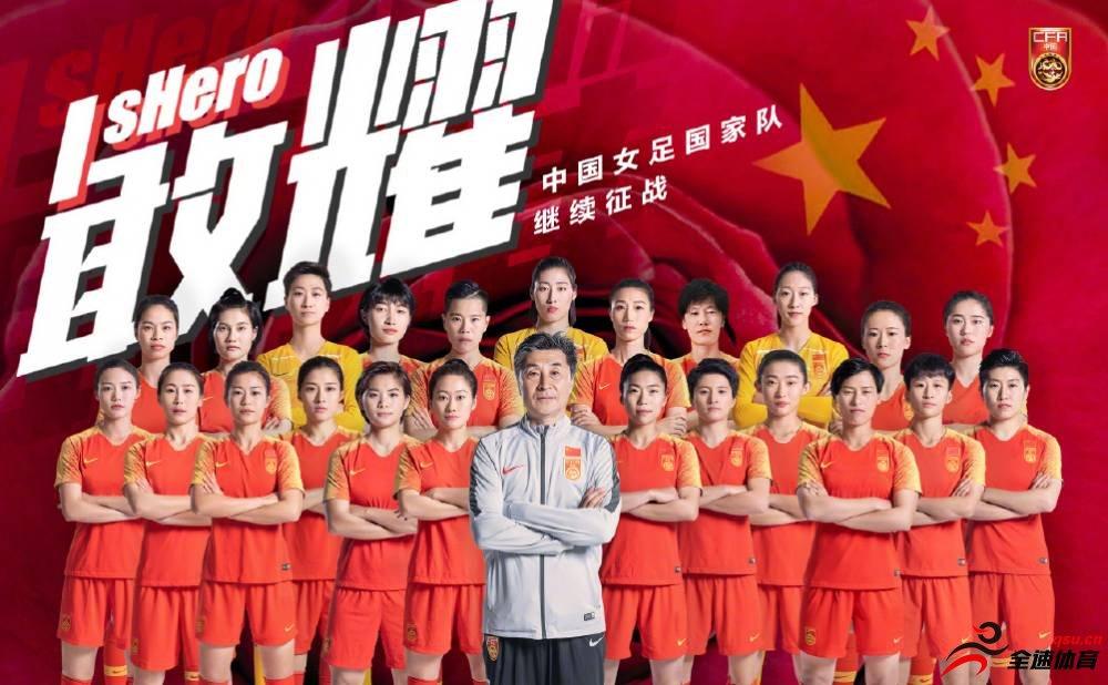 中国女足vs意大利首发:王霜、王珊珊先发