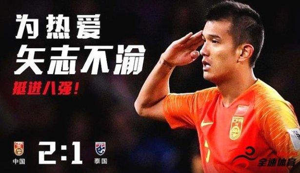 冯潇霆发长文感慨中国男足和泰国男足一战