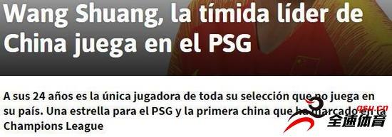 外媒称王霜是中国女足的梅西