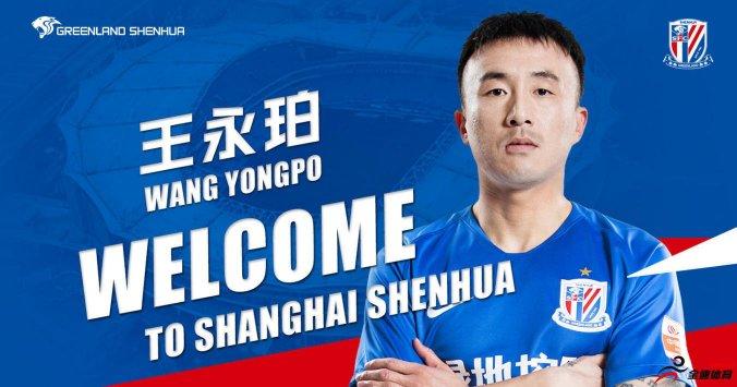 上海绿地申花官方宣布,天津天海中场王永珀