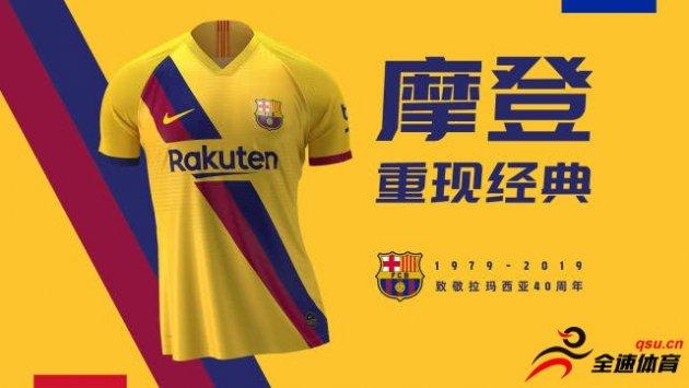 巴塞罗那新赛季球衣是为致敬拉玛西亚40周年