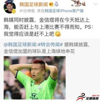 上海申花有意引进全北现代中锋金信煜