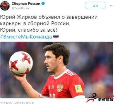 俄罗斯官方宣布,老将日尔科夫退出俄罗斯国家队