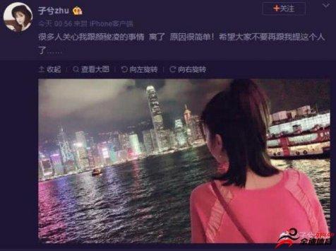 上港球员颜骏凌被爆与妻子产生婚变