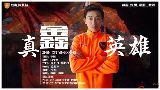 青岛中能俱乐部官方宣布辽宁籍球员李鑫正式加盟球队