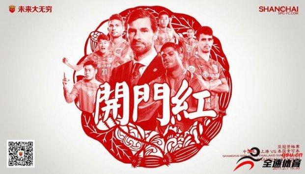 亚冠联赛附加赛第三轮,上海上港主场迎战泰