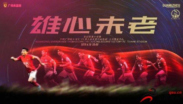 亚冠联赛小组赛第三轮,广州恒大坐镇主场迎