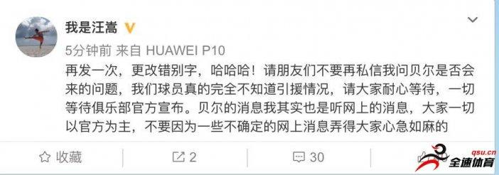 汪嵩微博私信因贝尔加盟江苏苏宁一事已经炸掉