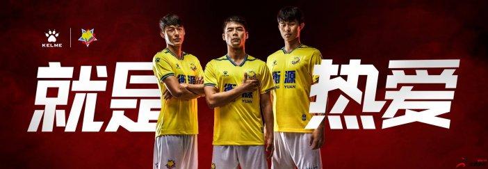 上海申鑫正式发布2019新赛季中甲主客场战袍