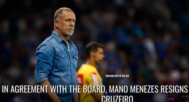 梅内塞斯不再担任克鲁塞罗球队主教练