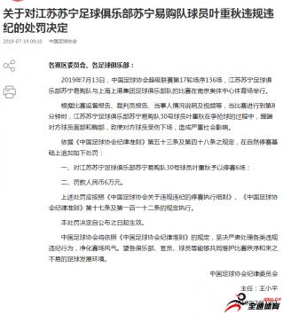 江苏苏宁球员叶重秋被中国足协停赛6场罚款3万元