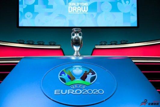 2020年欧洲杯预选赛分组抽签正式揭晓