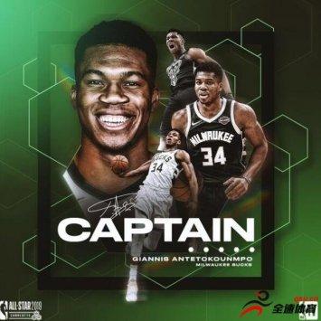 NBA全明星首发字母哥詹姆斯担当队长