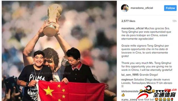 阿根廷传奇球星马拉多纳表示,他将前往中国工作