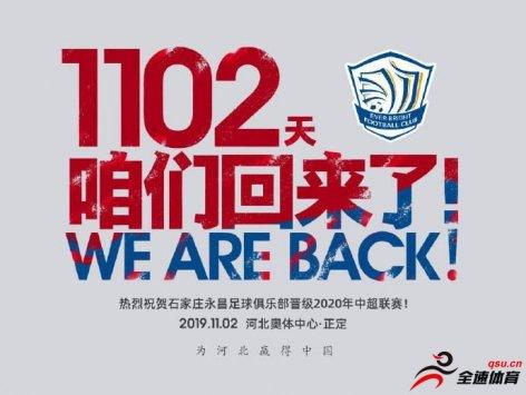 石家庄永昌庆祝冲超:1102天!咱们回来了