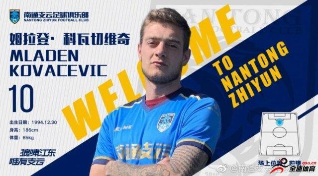 中甲新军南通支云微博官宣,姆拉登-科瓦切维奇已与球队完成签约