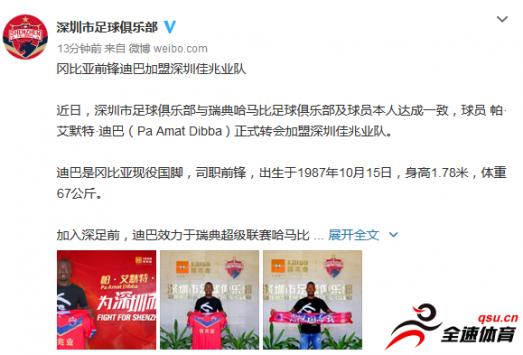 冈比亚前锋帕-艾默特-迪巴正式转会加盟深圳佳兆业队