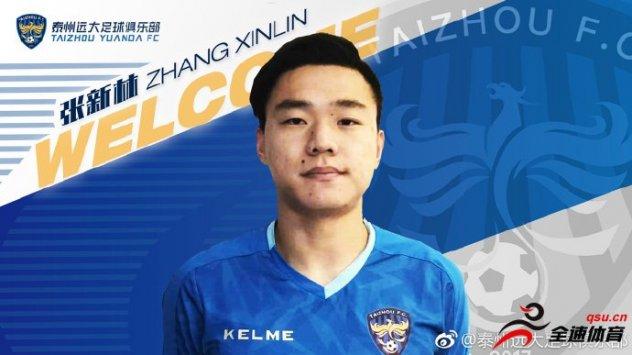 中乙新军泰州远大官方宣布苏宁球员张新林租借加盟球队