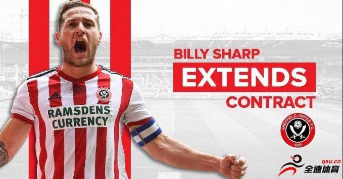 谢菲尔德联官方宣布,球队已经与队长兼当家前锋比利-夏普续约