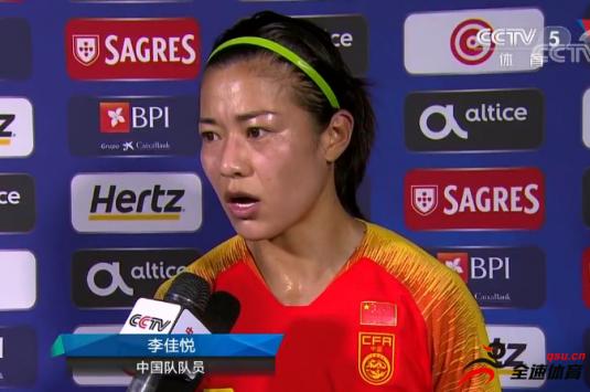 李佳悦表示,这场比赛球队在落后的情况下也没有放弃