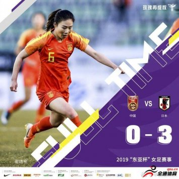 热议女足0-3日本:无配合都在原地等球 中日女足已不在一档次