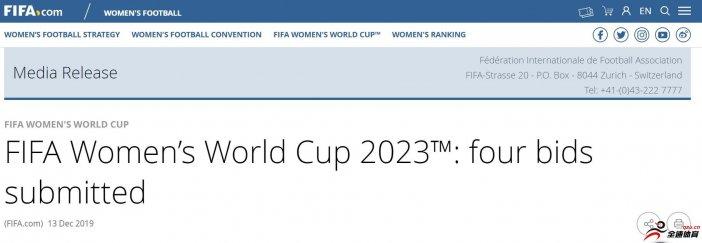 2023女足世界杯申办申请