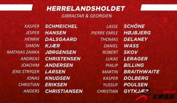 丹麦国家队公布最新一期的国家队大名单