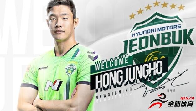 全北现代官方宣布,球队正式签下前江苏苏宁后卫洪正好
