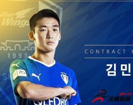 水原三星官方宣布,球队已经与韩国后卫金民友完成续约