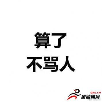 鲁能队长蒿俊闵更新微博,表达了对裁判判罚