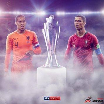 欧国联决赛对阵:葡萄牙vs荷兰