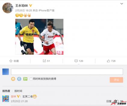 王永珀在其社交媒体上发布了自己和郜林的昔